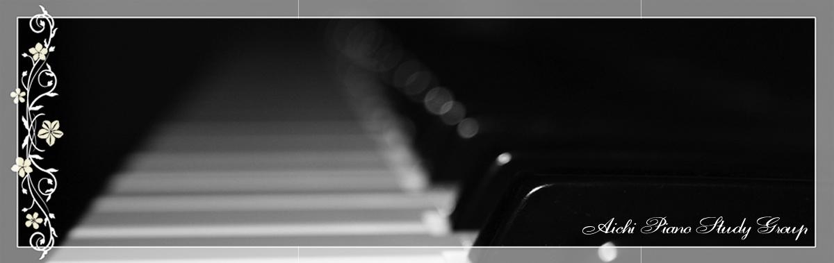 愛知ピアノ研究会